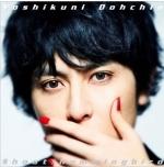 douchin_yoshikuni.jpg