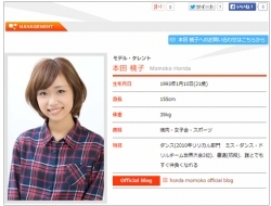 honda_momoko.jpg