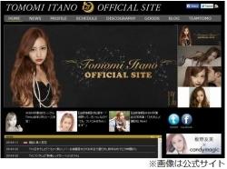 itano_tomomi.jpg