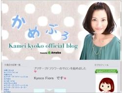 kamei_kyouko.jpg