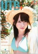 kawaei_rina.jpg