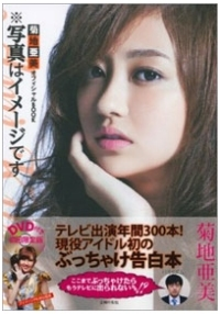kikuchi_ami.jpg
