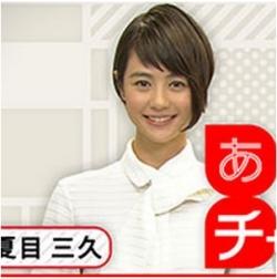 natsume_miku.jpg
