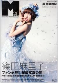 shinoda_mariko2.jpg