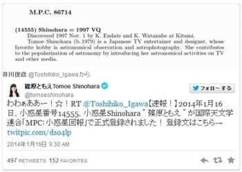 shinohara_tomoe.jpg
