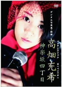 takahata_mitsuki.jpg