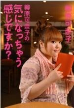 yanagihara_kanako.jpg